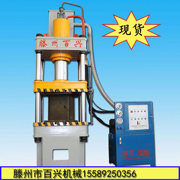 山东液压机