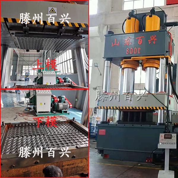 塑料防滑垫模压成型800吨液压机